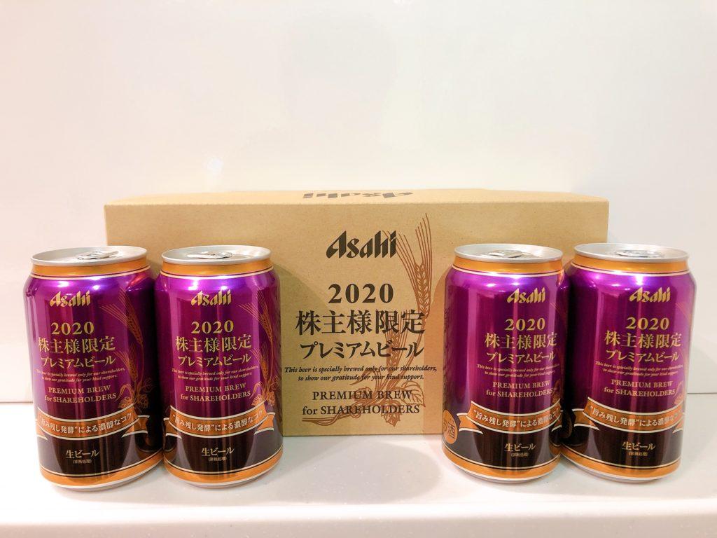 アサヒビール株主優待ビール