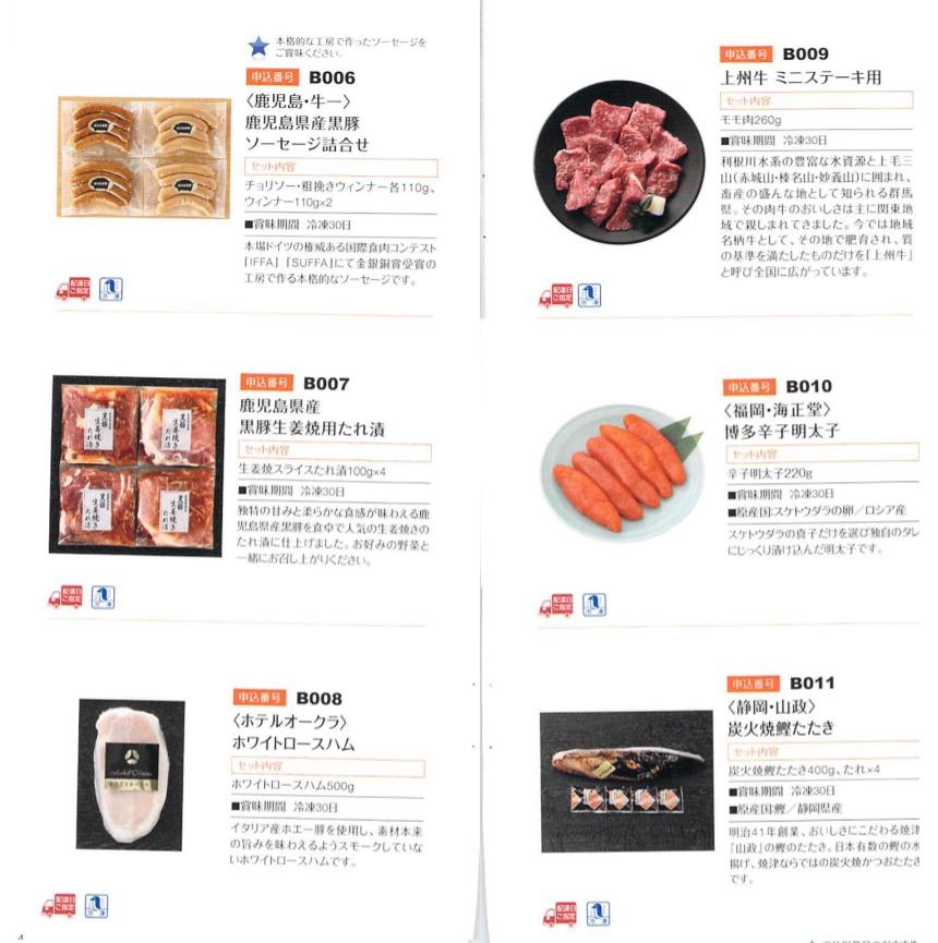 日本管財_食品2