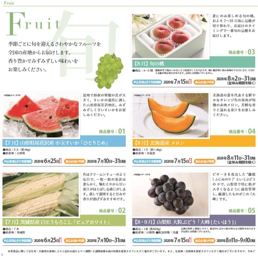 パイオラックス株主優待のフルーツ1