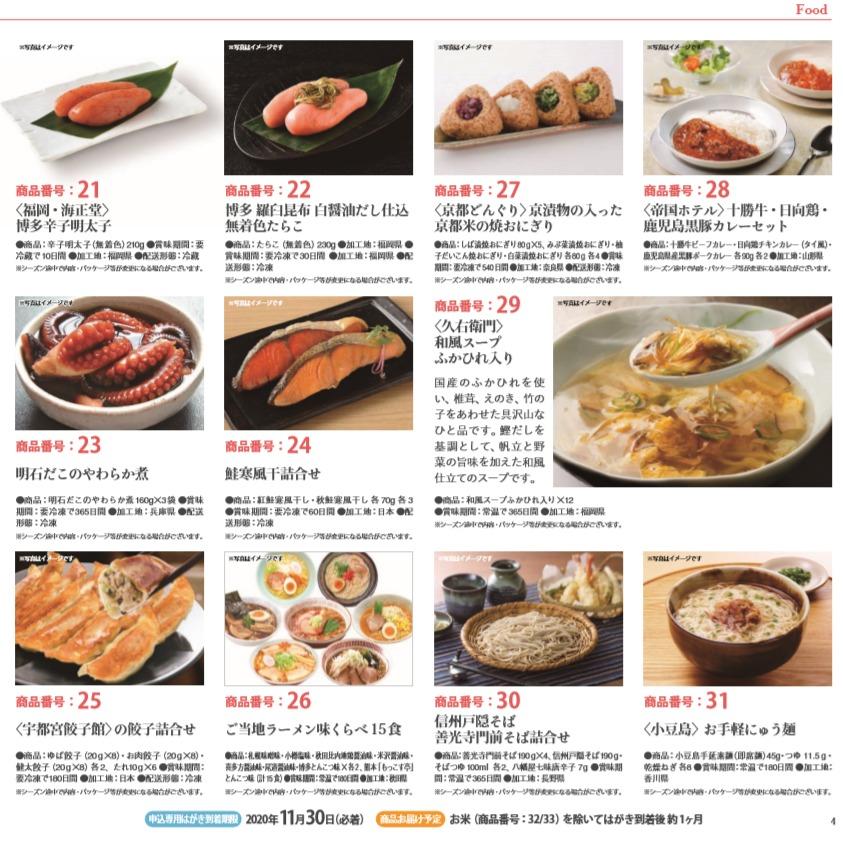 パイオラックス株主優待の食品2