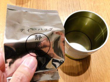 【優待廃止】スズキ(7269)の株主優待が届いての感想|優待のお茶に癒されます