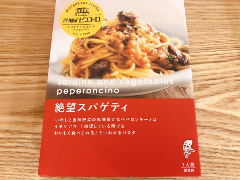 ピエトロの株主優待の絶望スパゲティ