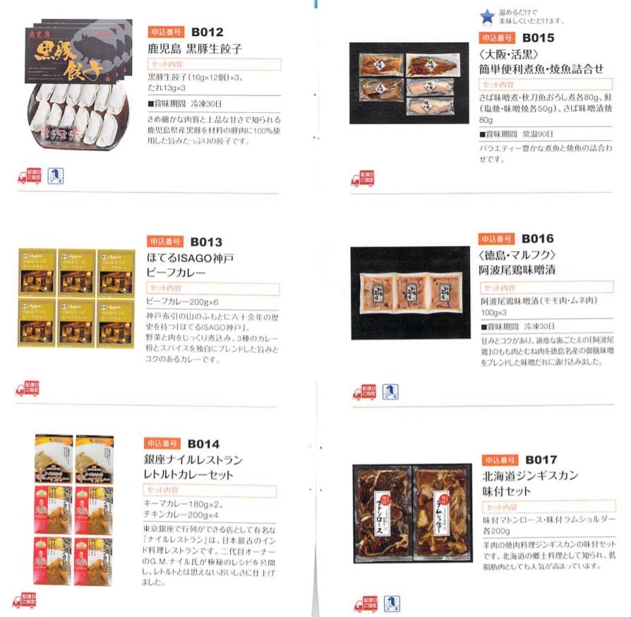 日本管財_食品3