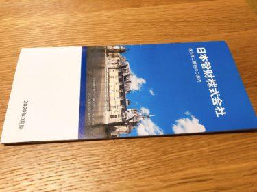 1年に2度もらえる株主優待!日本管財(9728)の株主優待カタログが届いての感想