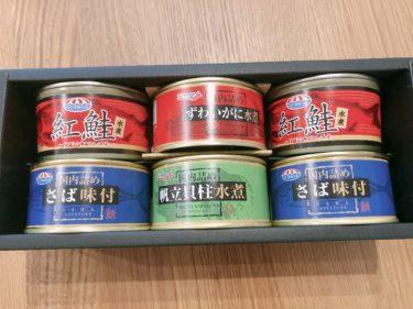 株主優待の缶詰セット