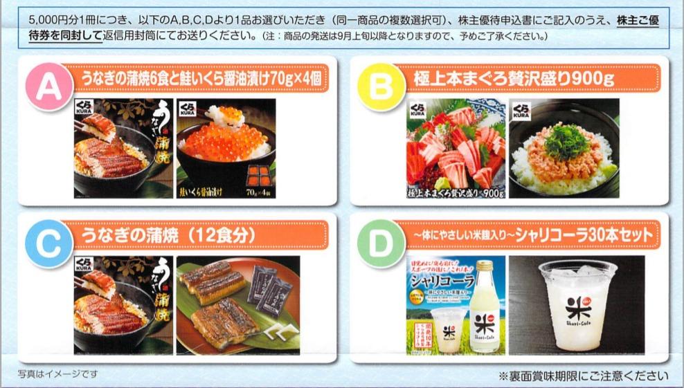 くら寿司の優待カタログ