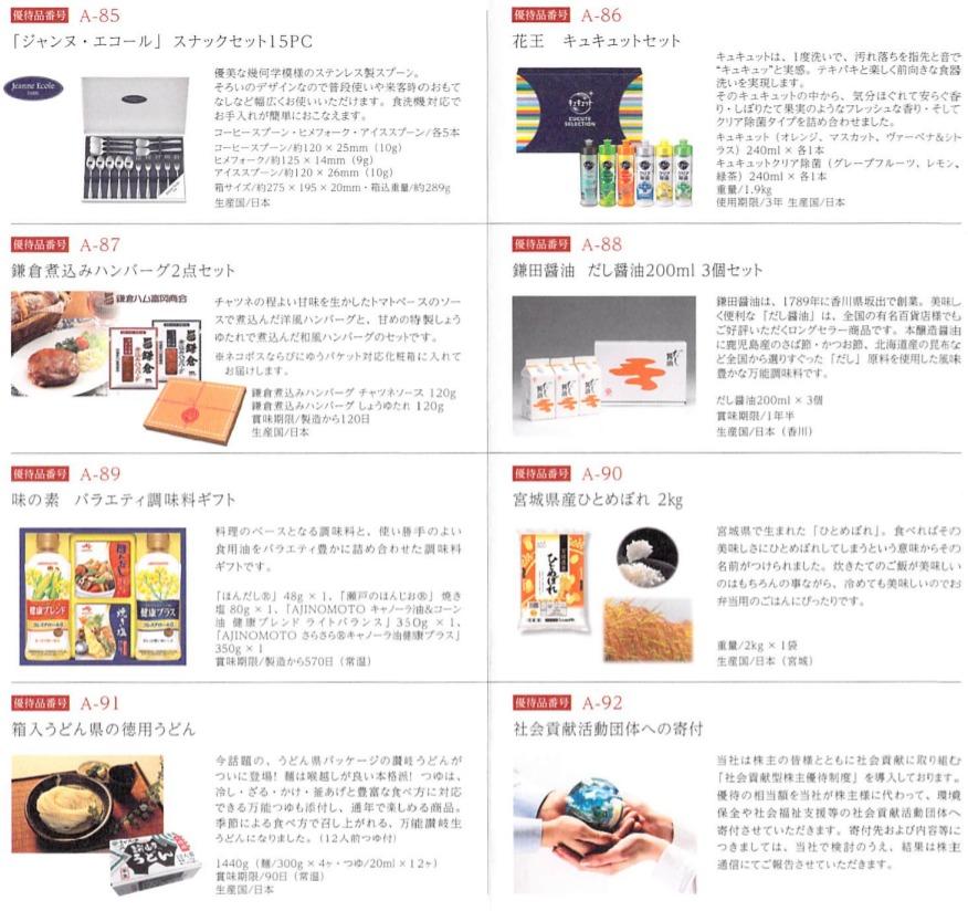 宝印刷の優待カタログ