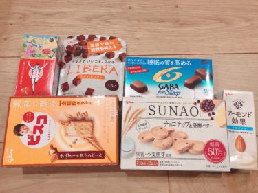 江崎グリコ(2206)から株主優待が到着!おなじみの商品から新商品まで幅広くお菓子がもらえます!