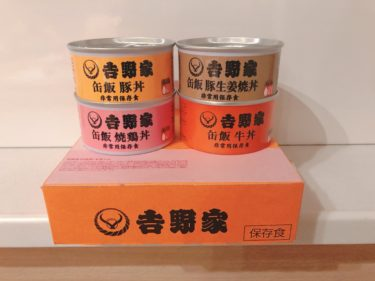 吉野家ホールディングス(9861)の株主優待券を返却して缶詰に交換してみた