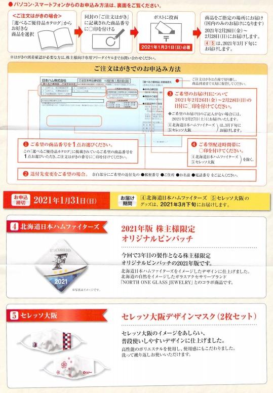 日本ハムカタログ2