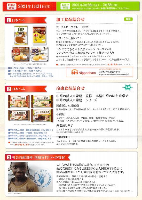 日本ハムカタログ1