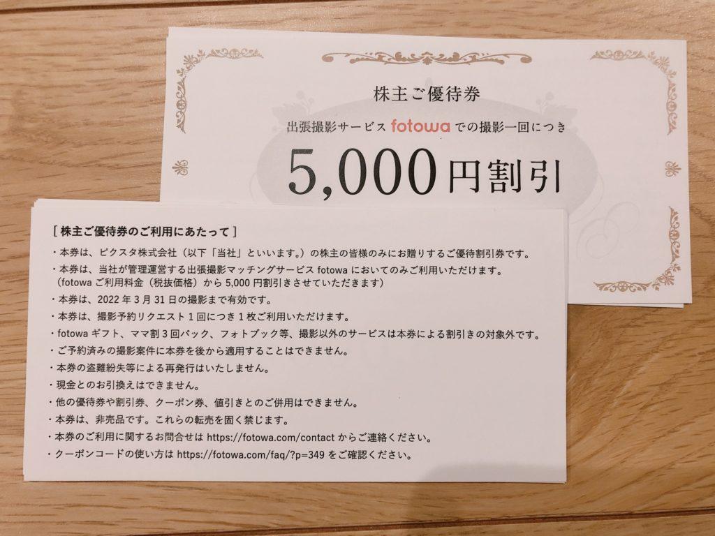 fotowaの株主優待券