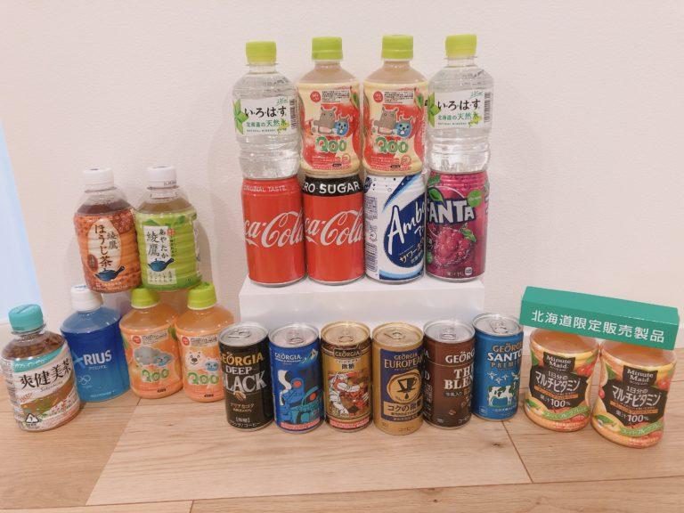 北海道コカコーラの株主優待の中身