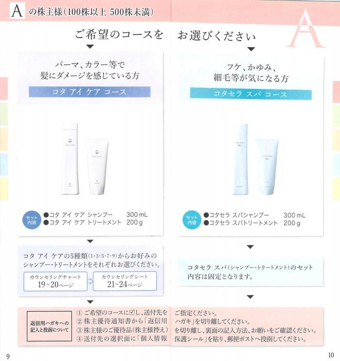 コタの株主優待カタログ
