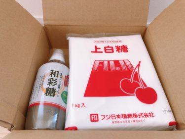 フジ日本精糖(2114)から株主優待が到着した感想|優待の和彩糖で食べるホットケーキが美味しい♪