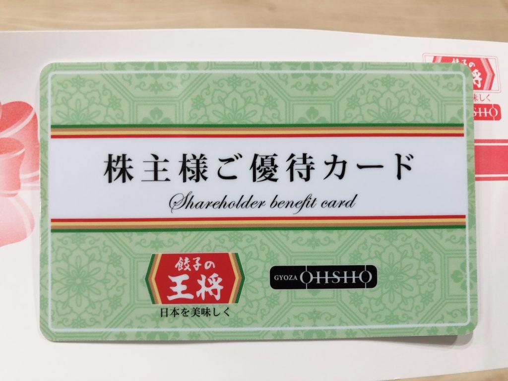 王将の優待カード