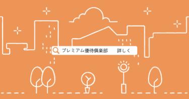 【決定版】プレミアム優待倶楽部を大解剖|選べる商品一覧はコレだ!!